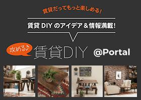 賃貸DIYブログ