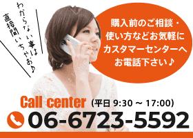お問い合わせTEL:06-6723-5060