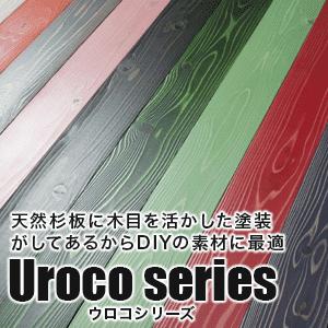 塗装済み木材UROCO