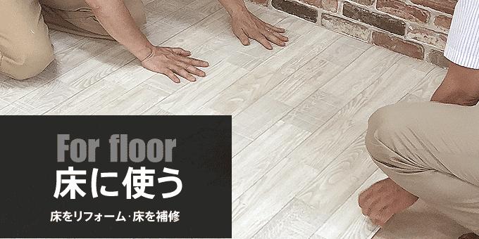 賃貸でもDIYで床をリフォームできるDIYパーツ