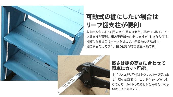 可動式にしたいときはリーフ棚受がとても便利。簡単にカットできます。