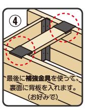 寝かして作成の場合は背面に補強金具を使って裏面に背板をつけることが出来ます。※背板はお好みで