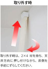 取り外す時、取り外す時は、2×4材を持ち、天井方向に押し付けながら、床側を手前にずらしてください。