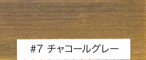 アンティークワックス チャコールグレーの販売ページへのリンク