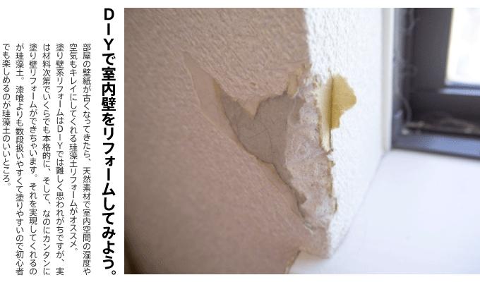 珪藻土は古くなった壁紙の上から塗れるのでDIY初心者でも簡単です。今回は珪藻土の中でも練って使うものではなく、ローラーやハケで塗れる簡単な珪藻土のラインナップをご紹介