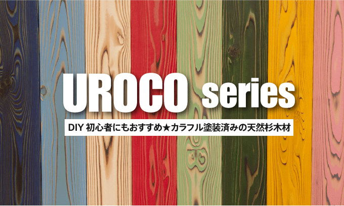 DIY初心者にもおすすめ。カラフルな塗装済み木材UROCO