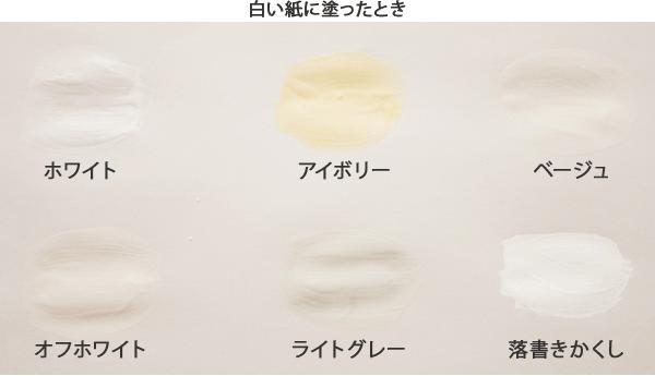 白い紙に塗ったときの色見本