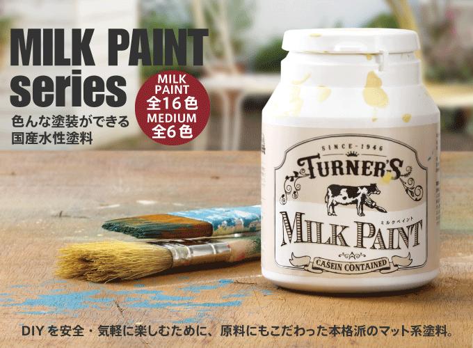 原料にもこだわった本格派の塗料、ミルクペイント