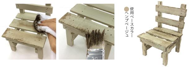 STEP 01 使用前にはよくかき混ぜてくださ い。塗装したミルクペイントが完 全に乾いてから塗り始めます。STEP 02 希釈せずに使用してください。 広い面にはウエス(布)にメディ ウムを少量つけてなじませます。 薄くこすりつけるように塗ります。STEP 03 細かいところは刷毛でかすれさせ るように塗ります。経年劣化で傷 つきやすい場所を重点的に汚す と、古びた風合いが出ます。(汚し具合によって完成の雰囲気も変わります。 最初は少し色づく程度に薄く塗り、全体の汚れ具合を 確かめながら進めましょう。 あらかじめ素材の表面に傷をつけると、よりリアルな年代物の仕上がりに。)ブラウンで汚しをつけるため、下地のミルクペイントは淡い色がおすすめです。