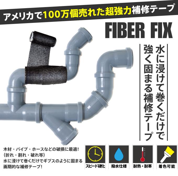 アメリカで100万個売れた超強力補修テープFIBER FIX(ファイバーフィックス)強く固まる補修テープ 水に浸けて巻くだけで木材・パイプ・ホースなどの破損に最適! (折れ・割れ・破れ等) 水に浸けて巻くだけでギプスのように固まる 画期的な補修テープ!