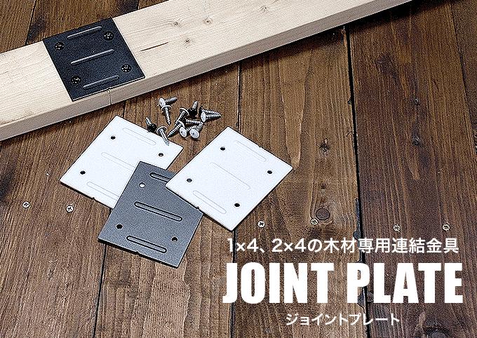 DIYで棚を作る時に必要な長い1×4、2×4の木材も短く買って帰って自宅で連結するジョイントプレート