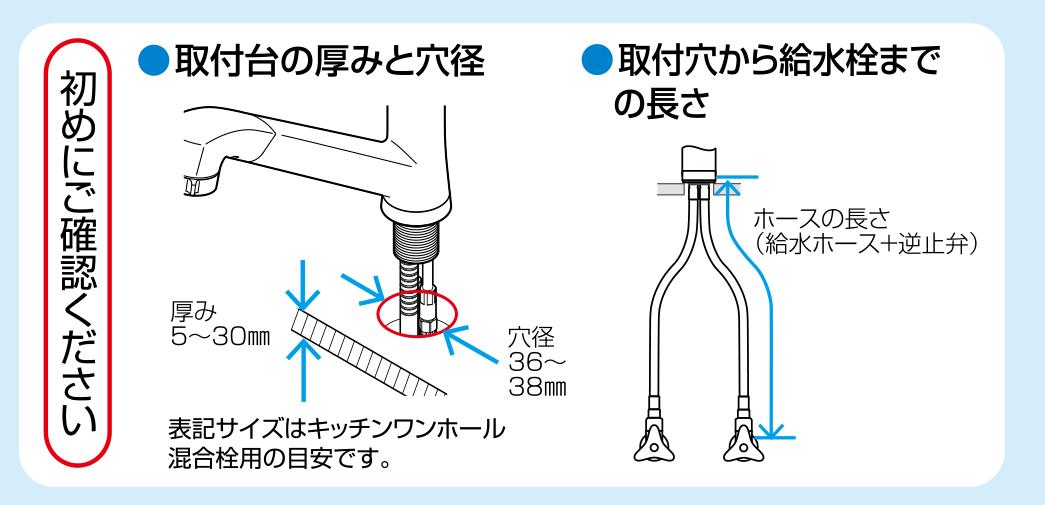 初めにご確認ください!取付台の厚みと穴径、取付穴から給水栓までの長さ。表記サイズはキッチンワンホール 混合栓用の目安です。