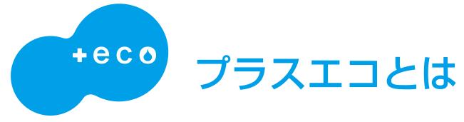 +eco(プラスエコ)とは
