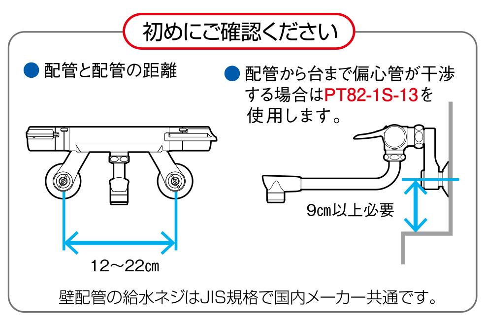 初めにご確認ください!配管と配管の距離と配管から台まで干渉するかどうか