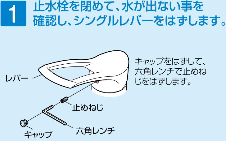 止水栓を閉めて、水が出ない事を確認し、シングルレバーをはずします。キャップをはずして、 六角レンチで止めねじをはずします。
