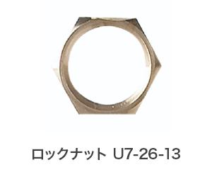 ロックナット U7-26-13