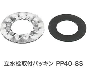 立水栓取付パッキン PP40-8S